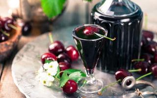 Наливка из вишни в домашних условиях