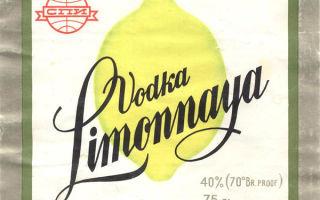 Водка лимонная: приготовление настойки в домашних условиях